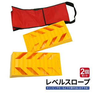 カースロープ レベルスロープ キャンピングカーレベラー 収納袋つき 2個セット 軽量 コンパクト カーランプ スロープ プラスチックラダーレール KIKAIYA