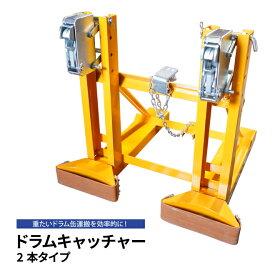 ドラムキャッチャー 2本タイプ 合計耐荷重720kg ドラム缶キャリー ドラム缶 フォークリフト用 アタッチメント ドラム缶運搬金具 KIKAIYA