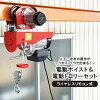 【送料無料】電動ホイストトロリーセット500kg100V電動ウインチ電動トロリーリモコン一体型KIKAIYA