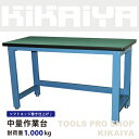 KIKAIYA 中量作業台 ワークテーブル 耐荷重1000kg W1530xD655xH885mm【商品代引不可】(個人宅配達不可)