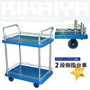 KIKAIYA 樹脂台車150kg 2段 運搬台車 こぼれ落ち防止ガード付 ツールカート
