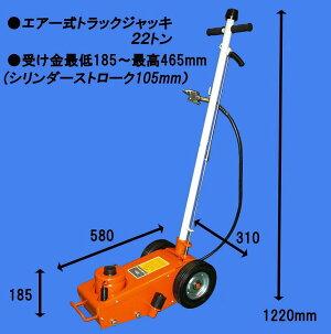 トラックジャッキ22トン低床エアータイプ