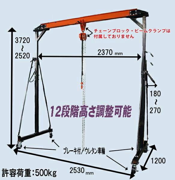 KIKAIYA 門型クレーン ガントリークレーン エンジンクレーン 移動式(個人宅配達不可)