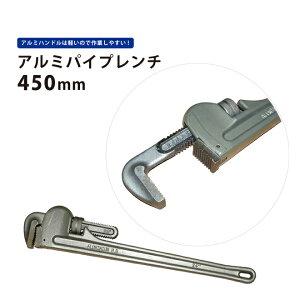 アルミパイプレンチ450mm
