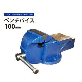 【送料無料】ベンチバイス 強力リードバイス 万力 100mm バイス台 テーブルバイス ガレージバイス KIKAIYA