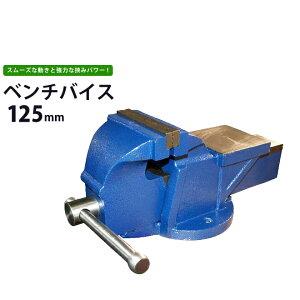 ベンチバイス 125mm 強力重型リードバイス 万力 バイス台 テーブルバイス ガレージバイス KIKAIYA