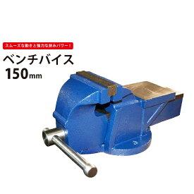 【送料無料】ベンチバイス 強力リードバイス 万力 150mm バイス台 テーブルバイス ガレージバイス(個人様は営業所止め)KIKAIYA