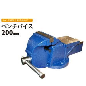 ベンチバイス200mm 強力重型リードバイス 万力 バイス台 テーブルバイス ガレージバイス KIKAIYA【個人様は営業所止め】