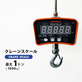 【送料無料】クレーンスケール1000kg デジタル吊りはかり 計量器 1年保証(バウシャックル プレゼント KIKAIYA