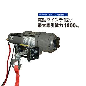 電動ウインチ12V 最大牽引能力1800kg 電動ホイスト 無線 有線リモコン KIKAIYA