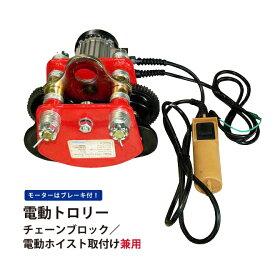 【送料無料】電動トロリー1000kg チェーンブロック 電動ホイスト取付け可能 トローリー 100V KIKAIYA
