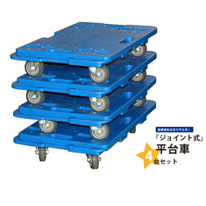 平台車 連結台車 ジョイント 4台セット 積載合計600kg ホームキャリー キャリーカート 樹脂製 KIKAIYA