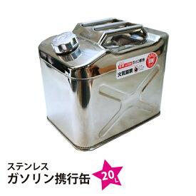 【送料無料】ガソリン携行缶 ステンレス 20リットル ジェリカン 消防法適合品 横型 KIKAIYA