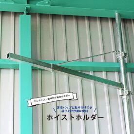 【送料無料】ホイストホルダー ジブクレーン 電動ホイスト用 KIKAIYA