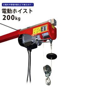 【送料無料】電動ホイスト200Kg 最大揚程12m 電動ウインチ100V KIKAIYA