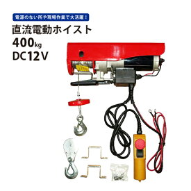 バッテリーウインチ 電動ウインチ DC12V 直流電動ホイスト400kg 吊り上げウインチ KIKAIYA