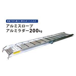 【送料無料】アルミスロープ アルミラダー 200kg 折りたたみ式 アルミブリッジ KIKAIYA