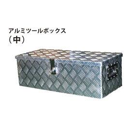アルミボックス中 W760xD330xH250mm アルミチェッカー アルミ工具箱 アルミツールボックス KIKAIYA