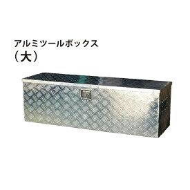 アルミボックス大 W1230xD385xH385mm アルミ工具箱 アルミツールボックス トラックボックス【一部地域送料無料】【個人様は営業所止め】KIKAIYA