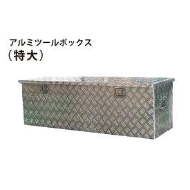アルミボックス特大W1450xD520xH470mmアルミ工具箱 アルミツールボックス KIKAIYA【個人様は営業所止め】【一部地域送料無料】