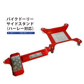 【送料無料】バイクドーリー サイドスタンド 300kg ハーレー対応 KIKAIYA
