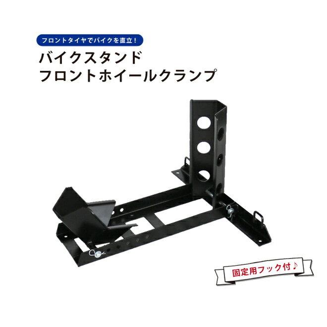 送料無料 バイクスタンド 固定用フック付 フロントホイールクランプ メンテナンススタンド KIKAIYA