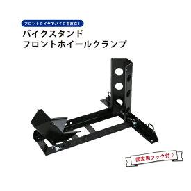 【送料無料】バイクスタンド 固定用フック付 フロントホイールクランプ メンテナンススタンド KIKAIYA