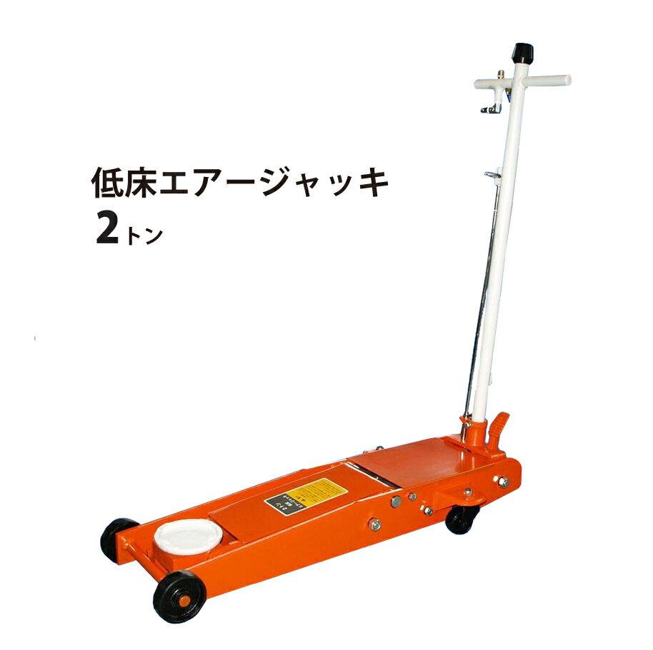 【6ヶ月保証】KIKAIYA 低床エアージャッキ2トン ガレージジャッキ フロアジャッキ(個人宅配達不可)