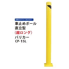 車止めポール 直立型(超ロング)H1505mmバリカー ガードパイプ KIKAIYA【個人様は営業所止め】