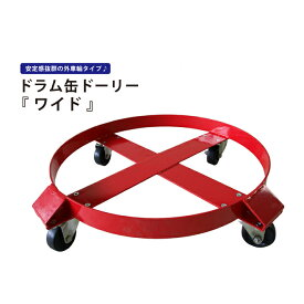 ドラム缶キャリー ドラム缶ドーリー 円形台車 最大荷重300kg ワイド KIKAIYA