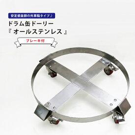 ドラム缶キャリー ドラム缶ドーリー 円形台車 オールステンレス ブレーキ付 最大荷重400kg ワイドタイプ KIKAIYA