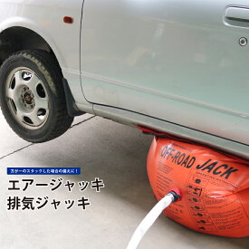 【送料無料】エアージャッキ 排気ジャッキ オフロード スタックジャッキ 排気ガスジャッキ KIKAIYA