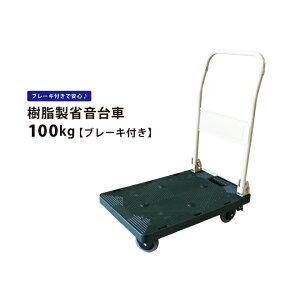 樹脂台車 100kg 省音 軽量 595x395mm ブレーキ付き 折りたたみ台車 プラ台車 運搬車 KIKAIYA