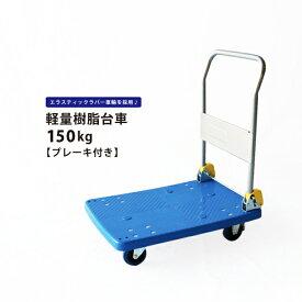 台車 150kg 折りたたみ 軽量 コンパクト ブレーキ付 715x480mm 静音台車 プラ台車 運搬車 KIKAIYA