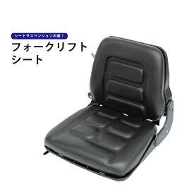 【送料無料】フォークリフトシート 汎用多目的交換用シート オペレーターシート リクライニング機能付 交換用座席 重機用座席 KIKAIYA