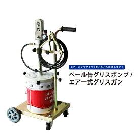 【送料無料】ペール缶グリスポンプ エアー式 グリスガン 6ヶ月保証 KIKAIYA