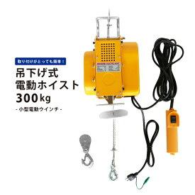 【送料無料】吊り下げ式電動ホイスト 300kg 小型電動ウインチ KIKAIYA