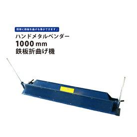 【送料無料】ハンドメタルベンダー1000mm 鉄板折曲げ機 メタルブレーキ(個人様は営業所止め)KIKAIYA
