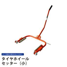 タイヤホイールセッター(小)ホイールリフター タイヤドーリー タイヤ交換「すご楽」KIKAIYA