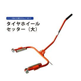 タイヤホイールセッター(大)ホイールリフター タイヤドーリー タイヤ交換「すご楽」KIKAIYA