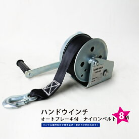 ハンドウインチ オートブレーキ付 ナイロンベルト8m 手動ウインチ 回転式ミニウインチ 6ヶ月保証 KIKAIYA