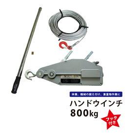 【送料無料】ハンドウインチ 800Kg フック付き ワイヤーロープ20m付 手動ウインチ 万能携帯ウインチ レバーホイスト 6ヶ月保証 KIKAIYA