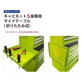 ローラーキャビネット5段 専用 サイドテーブル 折りたたみ式 KIKAIYA