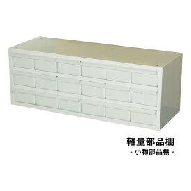パーツキャビネット 軽量部品棚 部品収納棚(小物入れ)KIKAIYA