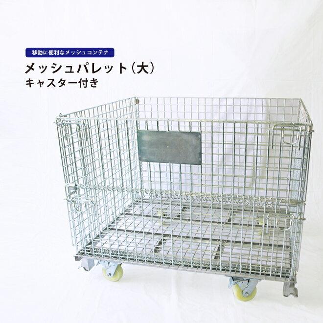 KIKAIYA メッシュパレット大 ブレーキキャスター付き 幅1200×奥行1000×高さ960mm 網パレット パレティーナ(個人宅配達不可)