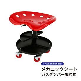 【送料無料】作業椅子 メカニックシート ガスダンパー調節式 工具トレイ付き ガス圧式 シートクリーパー 移動椅子 KIKAIYA