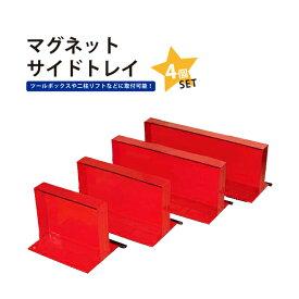【送料無料】マグネットサイドトレイ 4個セット KIKAIYA