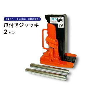 爪ジャッキ2トン 爪付ジャッキ 油圧ジャッキ 重量物用 6ヶ月保証 KIKAIYA