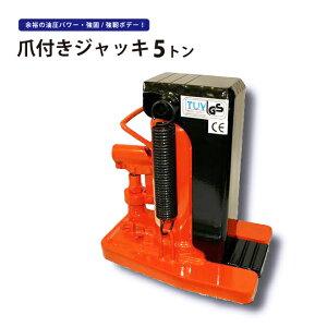 爪ジャッキ5トン 爪付ジャッキ 油圧ジャッキ 重量物用 6ヶ月保証 KIKAIYA