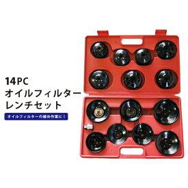 14PC オイルフィルターレンチセット KIKAIYA